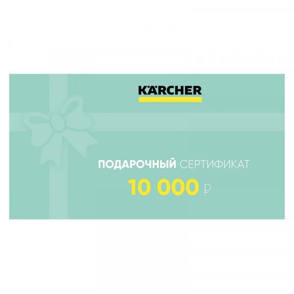 Подарочный сертификат Karcher 10 000 руб
