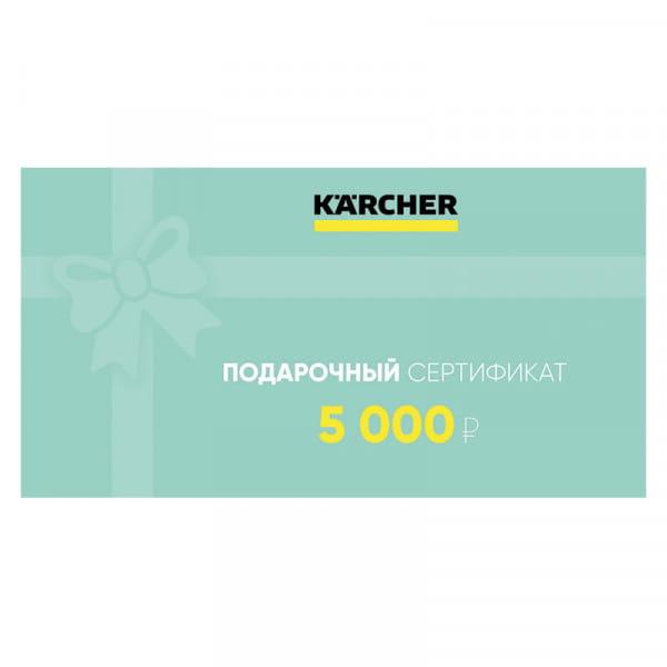 Подарочный сертификат Karcher 5 000 руб