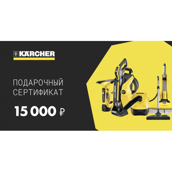 Подарочный сертификат Karcher 15 000 руб