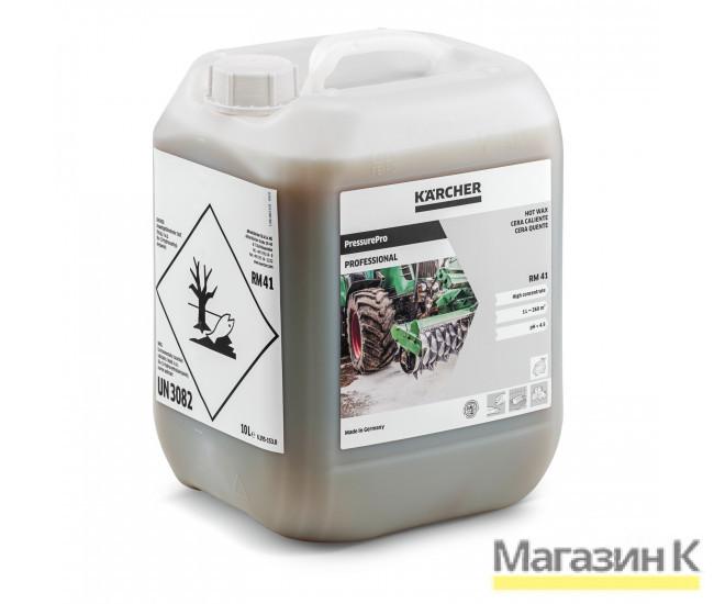 Горячий воск Karcher PressurePro RM 41, 10 л