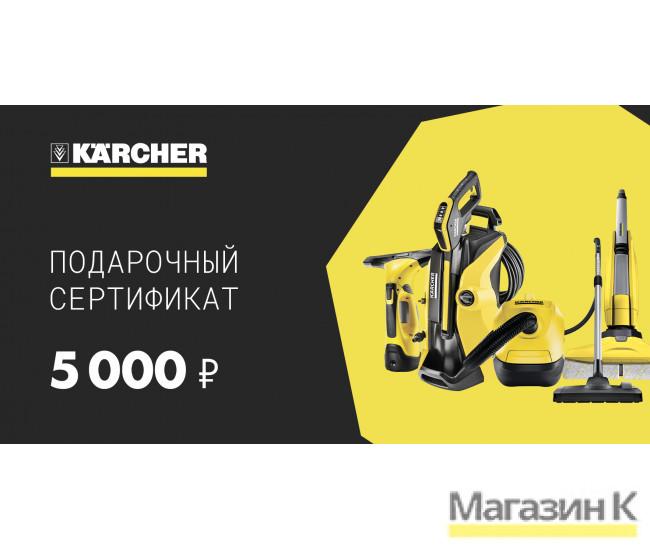 5 000 руб  в фирменном магазине Сертификат