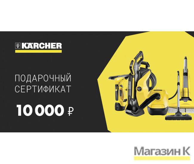 10 000 руб  в фирменном магазине Сертификат