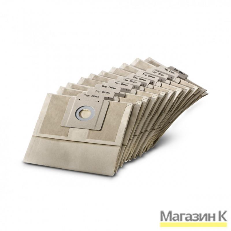 Фильтр-мешки бумажные Karcher для пылесоса BV 5/1 (10 шт)